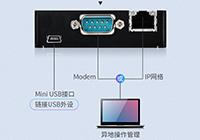 胜为LCD KVM切换器-远程控制