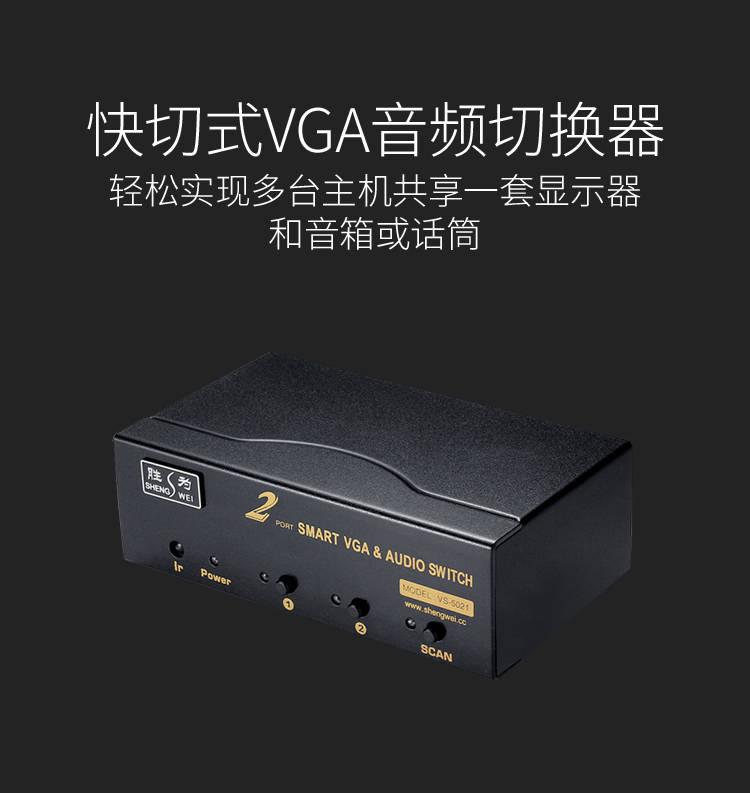VS-5021_02