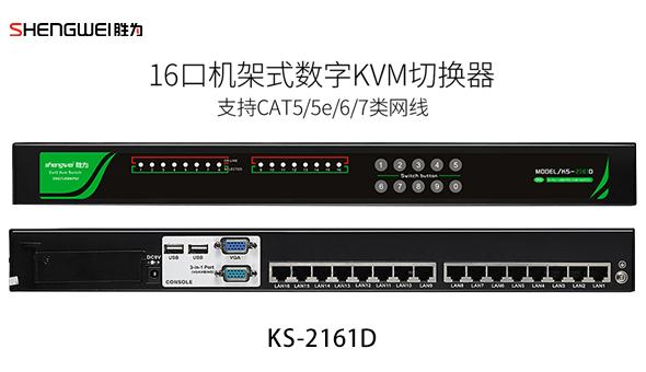 数字KVM切换器-胜为品牌