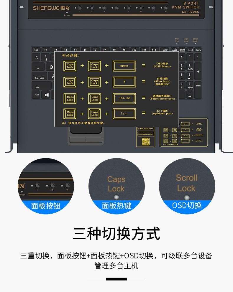 胜为19寸16口数字KVM切换器KS-2916CI---07