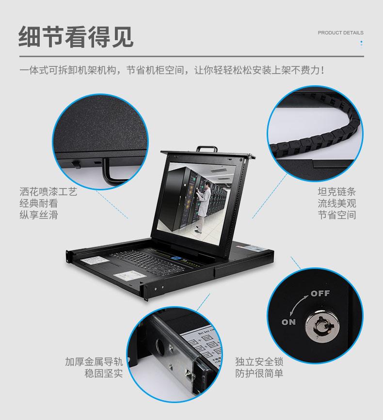 LCD KVM切换器工艺