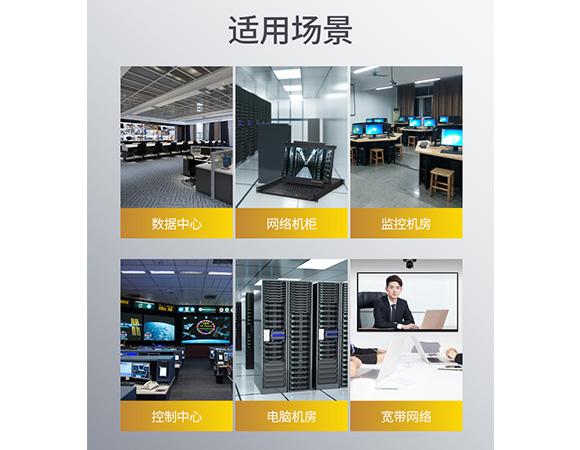 LCD KVM切换器使用场景-胜为科技