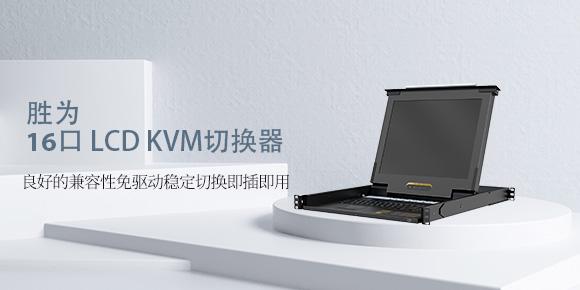 16口液晶kvm切换器-深圳胜为