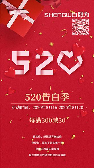 520活动优惠-胜为科技