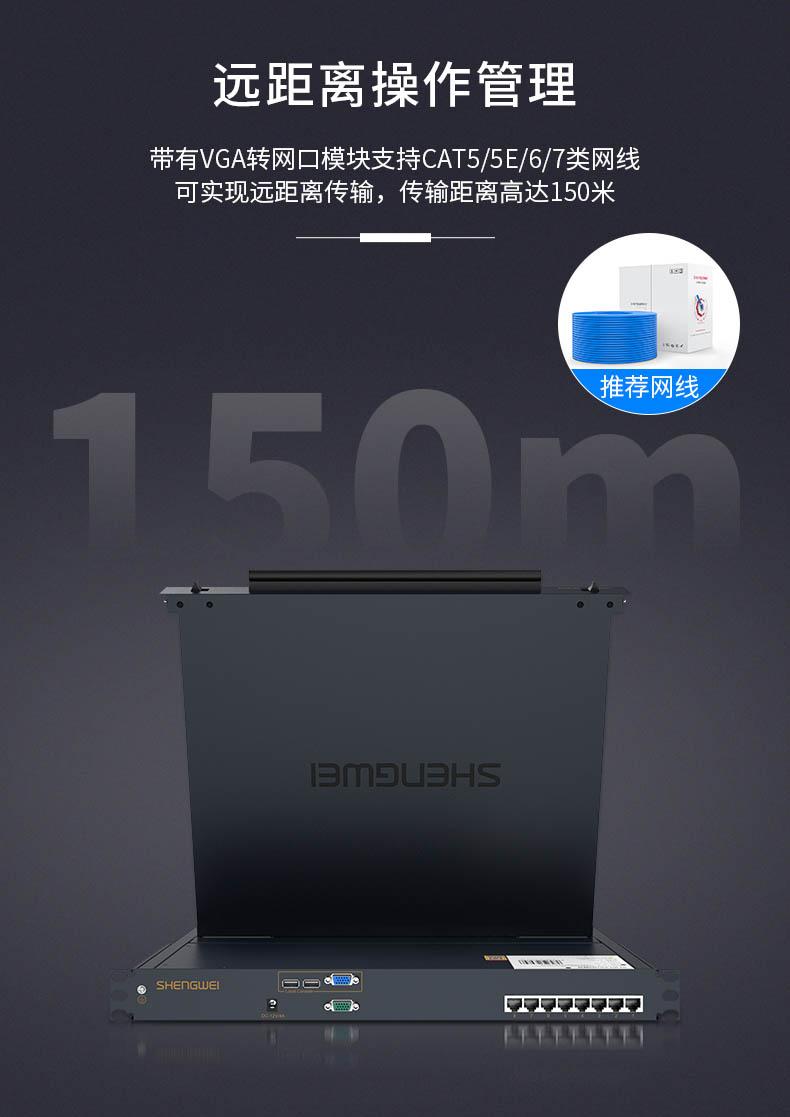 网口LCD KVM切换器2708C----06