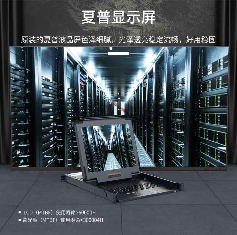 网口LCD KVM切换器KS-2732C----09