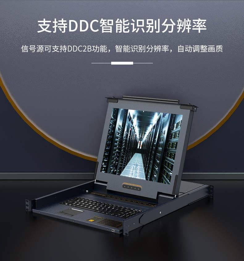 网口LCD KVM切换器KS-2732C----10