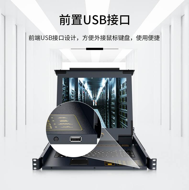 网口LCD KVM切换器KS-2732C----11