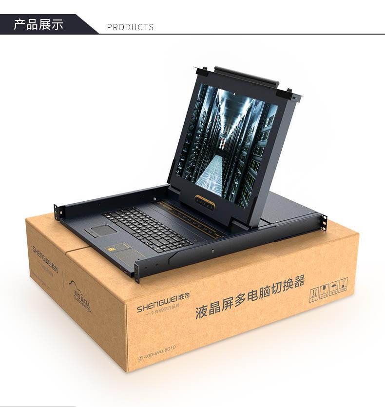 网口LCD KVM切换器KS-2732C----15