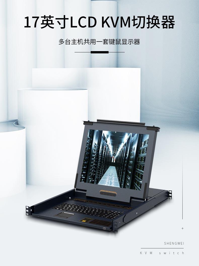 网口LCD KVM切换器KS-2732C----01