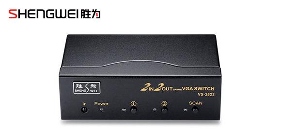 胜为铁壳二进二出VGA视频切换器VS-2522