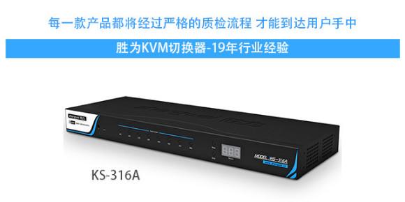 胜为机架式16口VGA KVM切换器