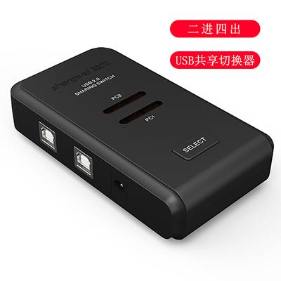 【USB】胜为二进四出USB2.0共享切换器 US-204   停采/停售