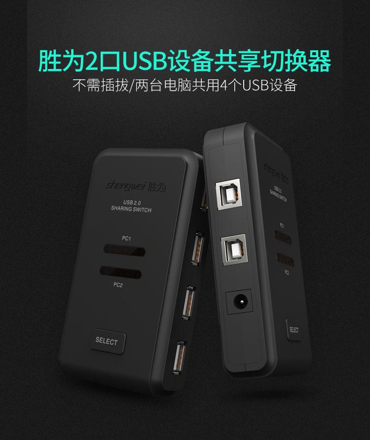 胜为2进4出USB共享切换器US-204----详情01