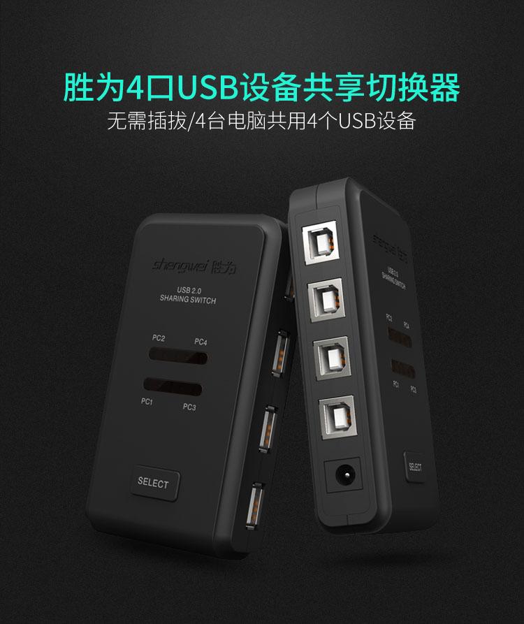 胜为4进4出USB共享切换器US-404----详情01