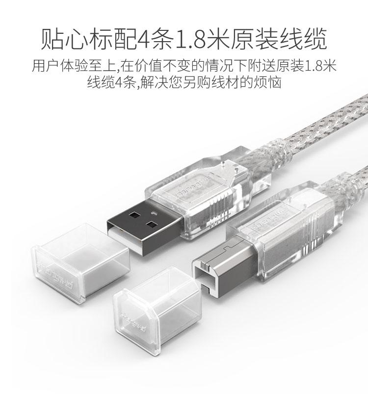 胜为4进4出USB共享切换器US-404----详情13