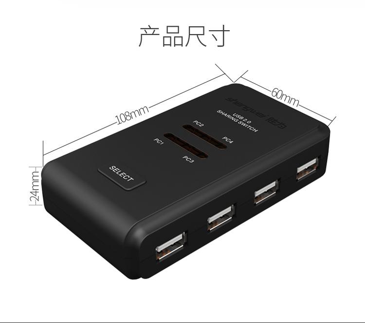 胜为4进4出USB共享切换器US-404----详情14