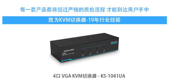 胜为多电脑切换器  KS-1041UA