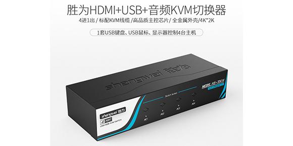 胜为4K带音频HDMI KVM切换器KS-7041H-产品介绍