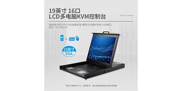 胜为16口LCD多电脑KVM切换器-1U机架高度