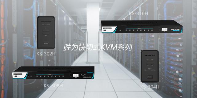 hdmi kvm切换器-胜为科技