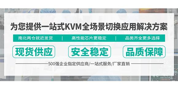 KVM切换器品牌供应商-胜为