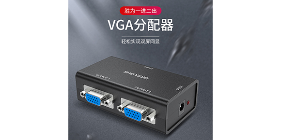 胜为一分二VGA分配器VS-202