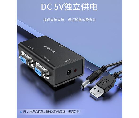 独立供电一分二VGA分配器-胜为科技