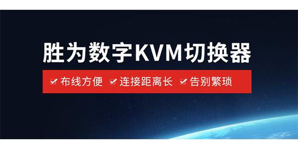 胜为数字KVM切换器