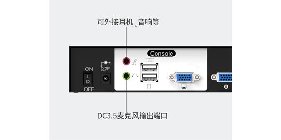 胜为带音频切换8口VGA KVM切换器KS-1081UA支持音频输出