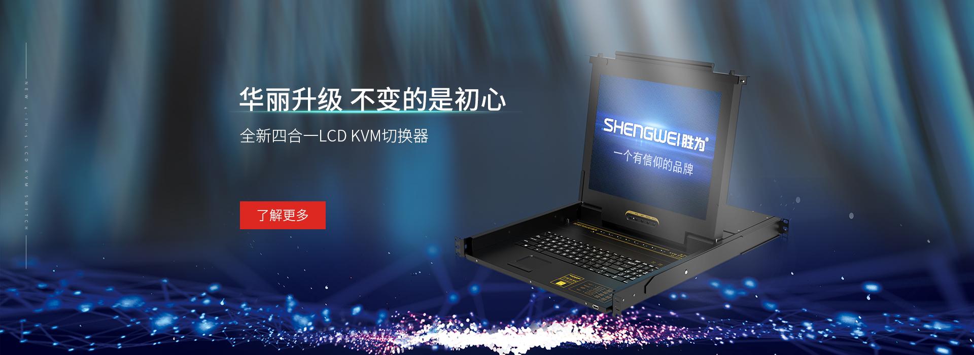 胜为 LCD KVM切换器 四合一