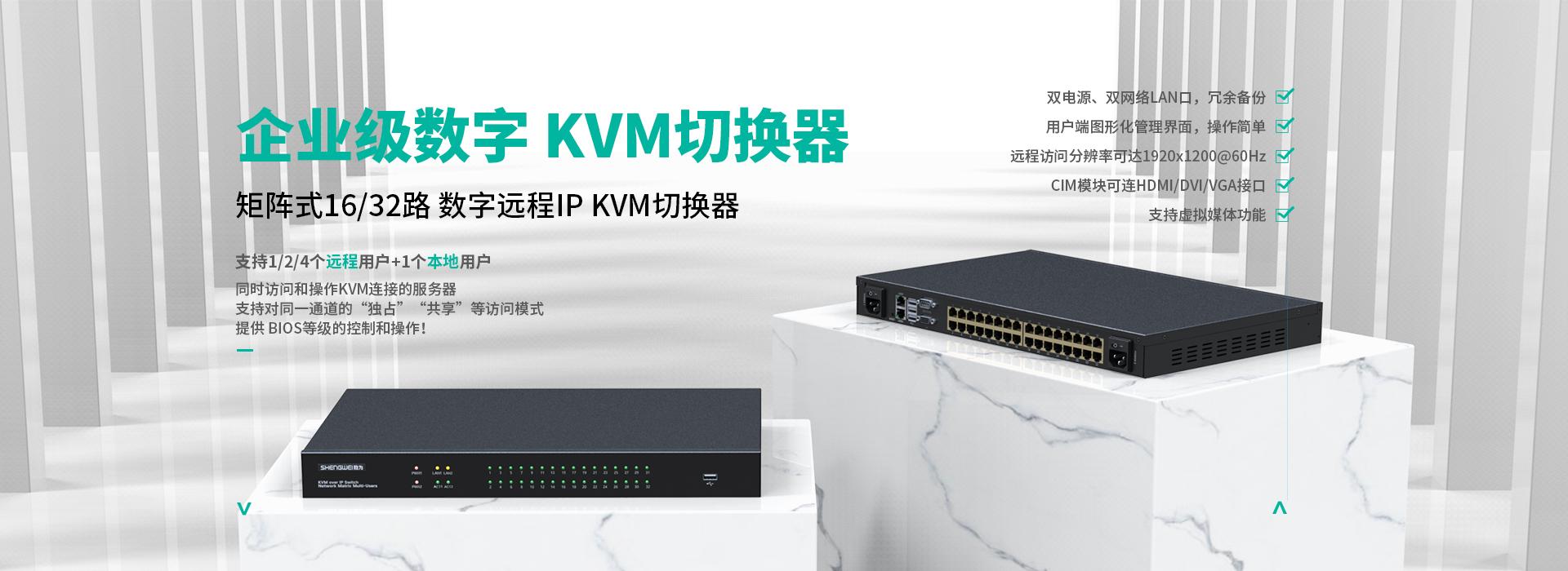 胜为 矩阵式数字网口KVM切换器
