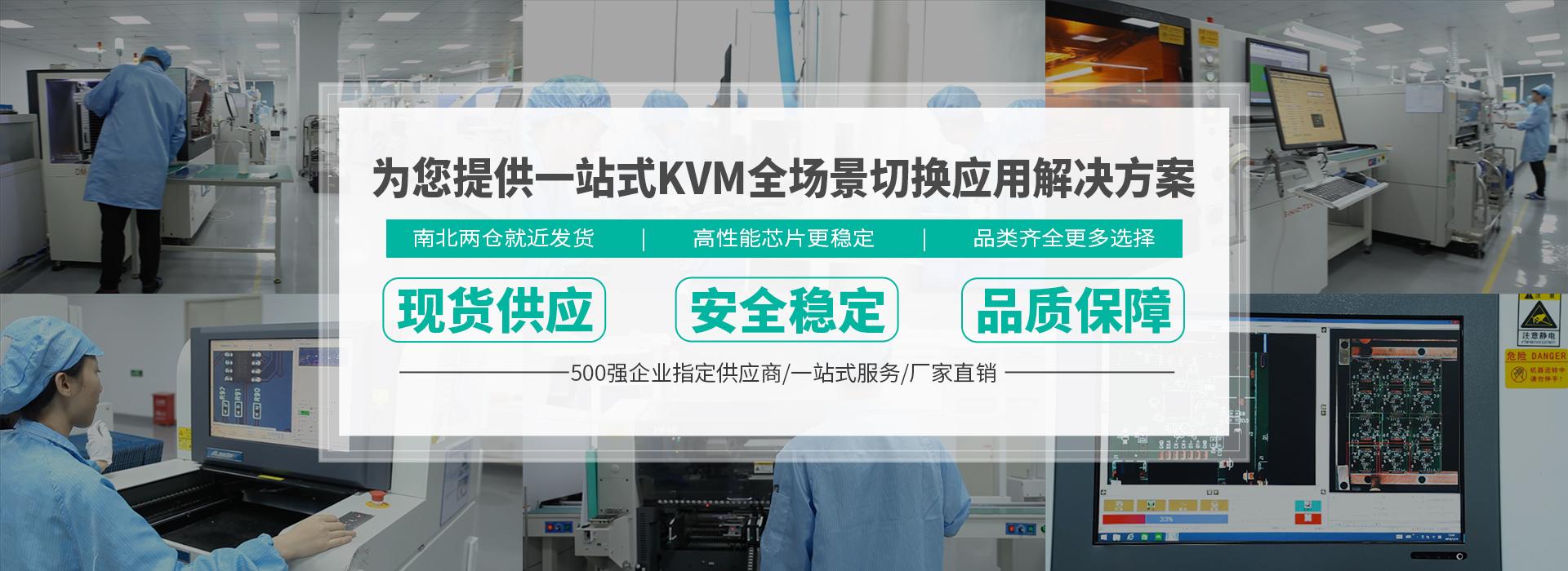 KVM切换器品牌-胜为与你同行