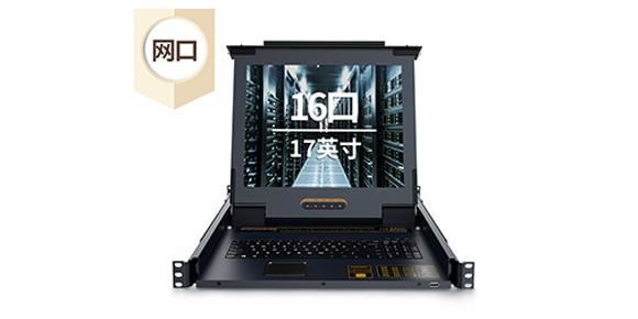 胜为17寸网口LCD KVM切换器KS-2716C