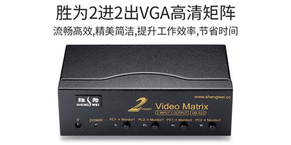 胜为二进二出VGA矩阵切换器-前端面板展示