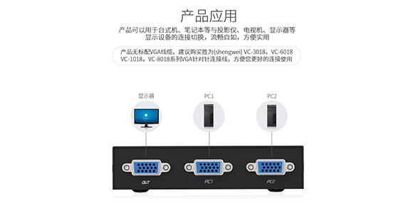 胜为二进一出VGA切换器VS-1021