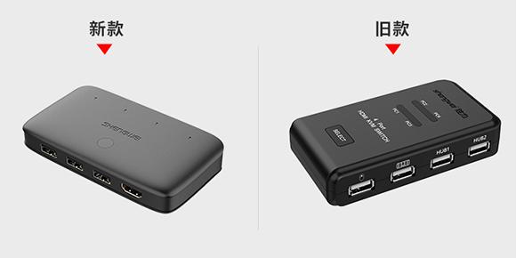 胜为4口HDMI KVM切换器KS-304H____新老产品