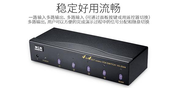 胜为4进4出VGA矩阵切换器VS-2544产品展示