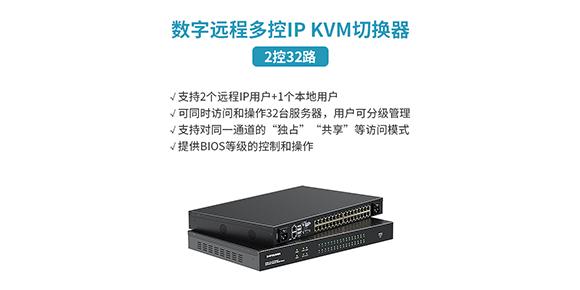 32进2出网口KVM切换器-胜为科技