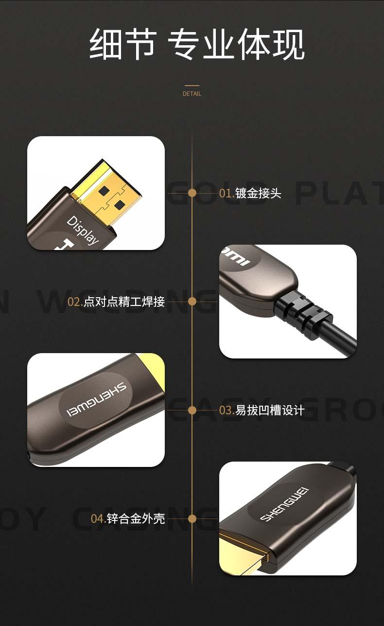 胜为4K光纤HDMI高清连接线---09