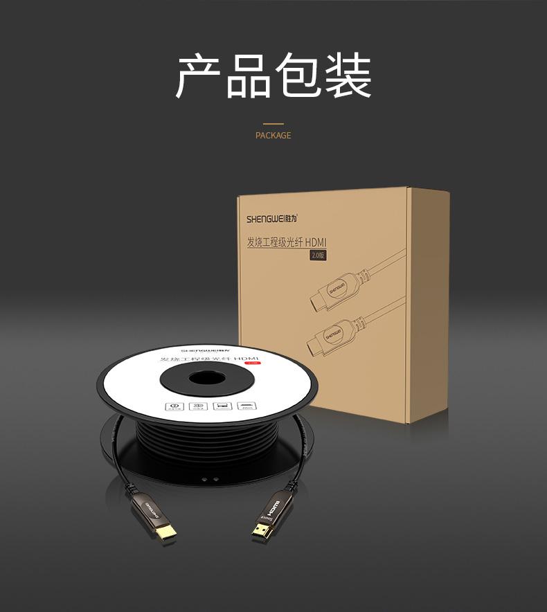 胜为4K光纤HDMI高清连接线---12