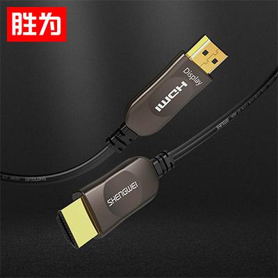 胜为4K光纤HDMI高清连接线