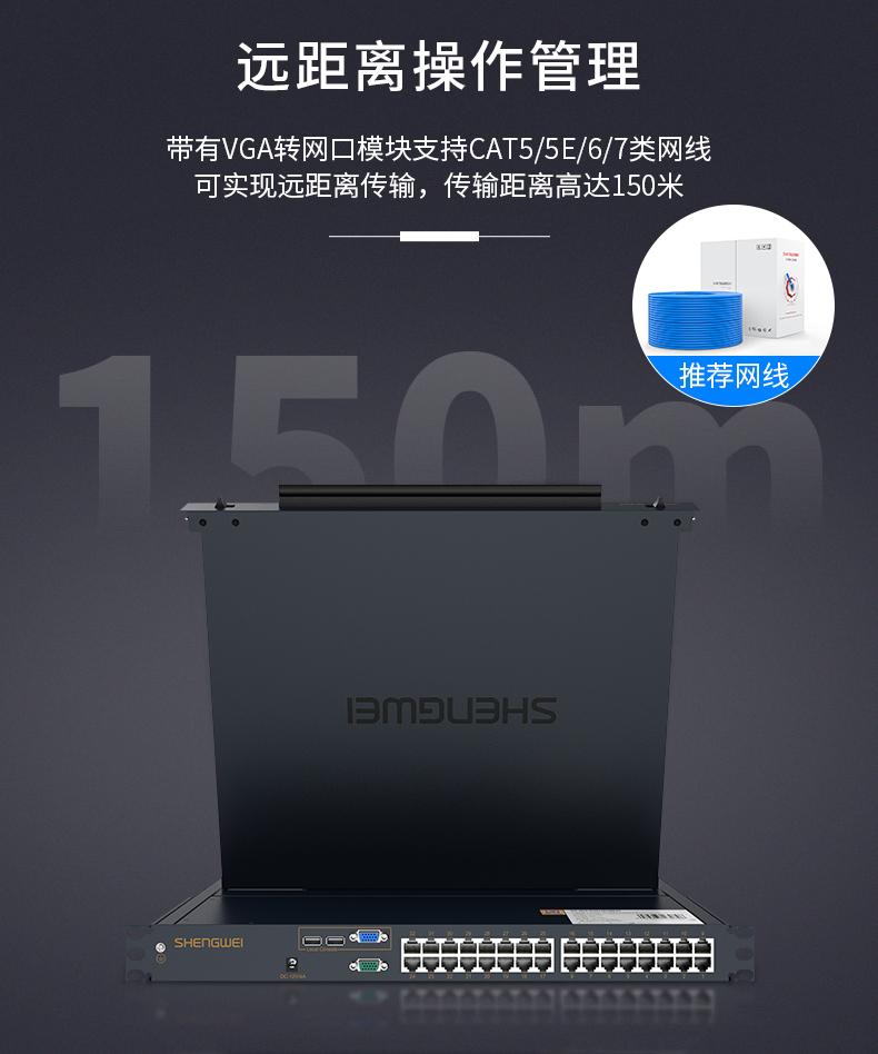 胜为网口LCD KVM一体机KS-2932C图6