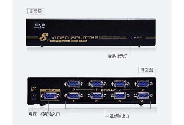 8口VGA视频分配器产品外观-胜为科技