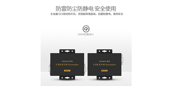 胜为远距离传输VGA KVM信号延长器-防雷防静电