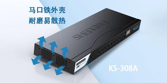 八进一出VGA KVM切换器-胜为科技
