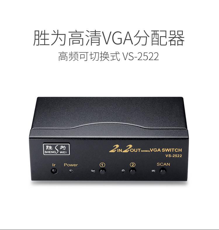 VS-2522_01