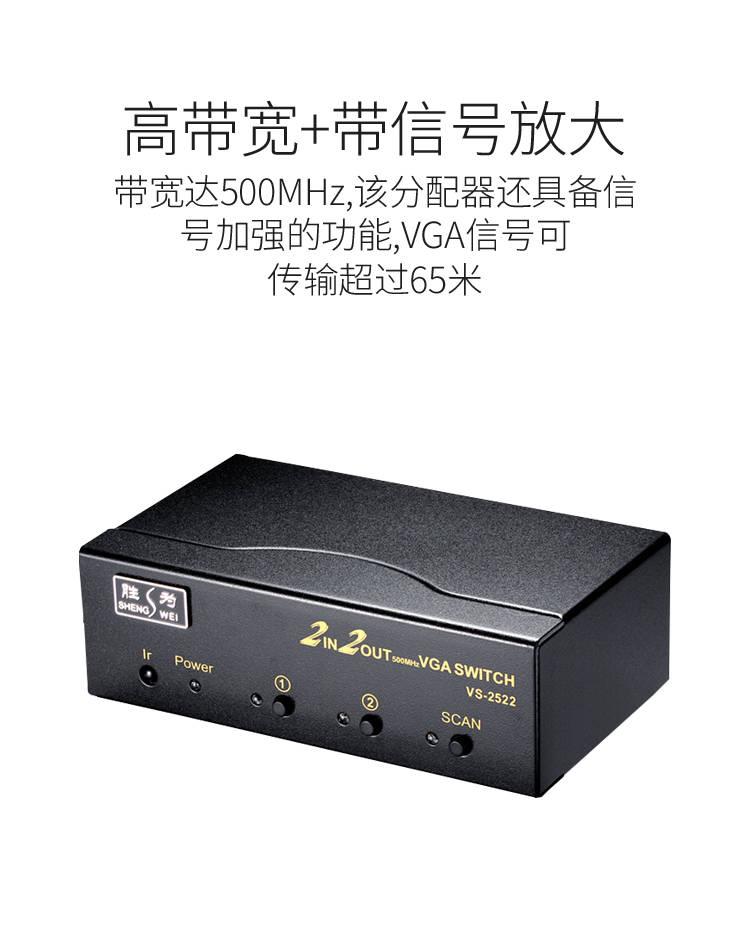 VS-2522_05