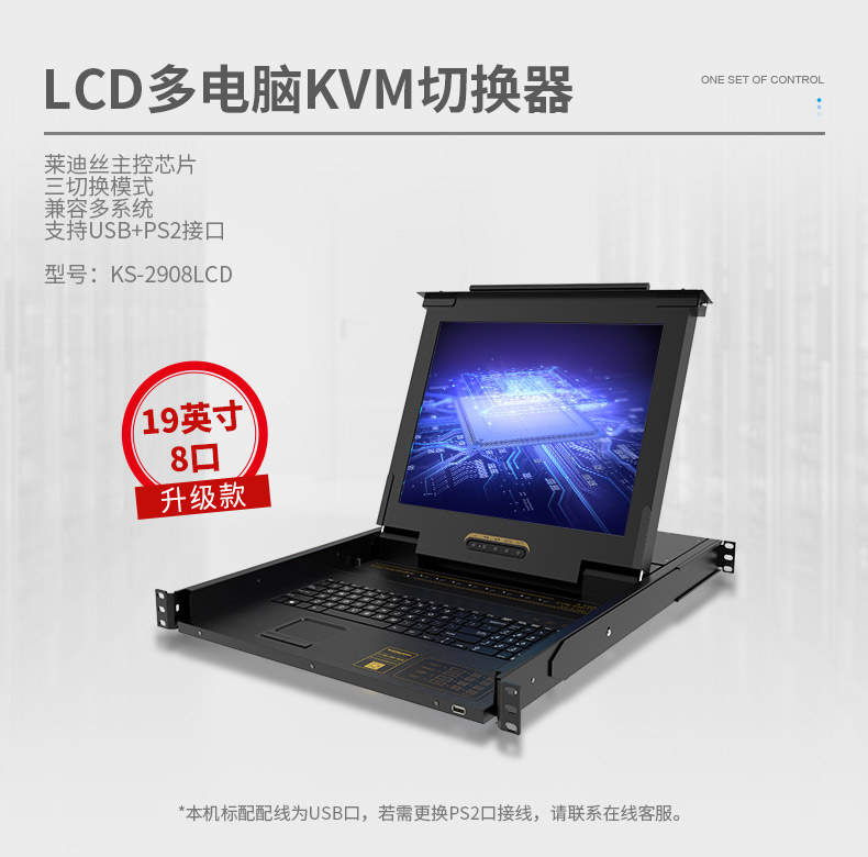 KS-2908LCD详情_01