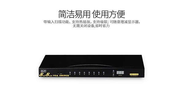 VGA8进8出可切换分配器-胜为品牌